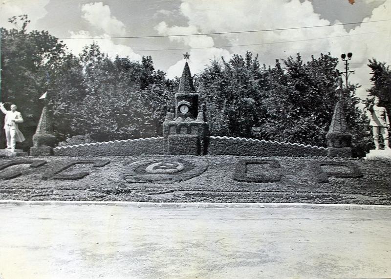 Клумба в виде Кремля в парке Липки, Саратов, 50-е годы. До настоящего времени не сохранилась. Фото с сайта sadservie.ru