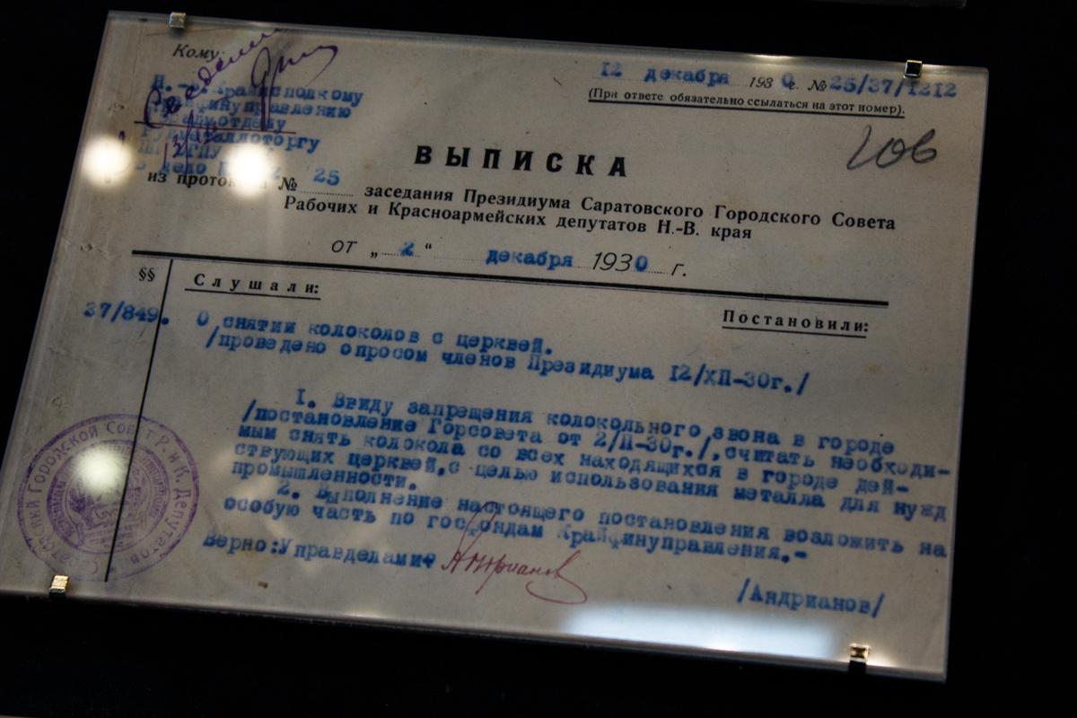 """Выписка о """"снятии колоколов с церквей"""". 1930 г."""