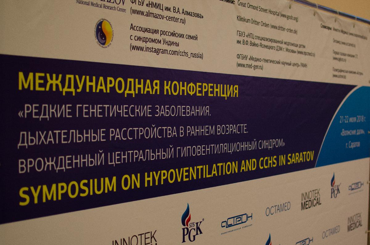 Международная конференция по синдрому Ундины