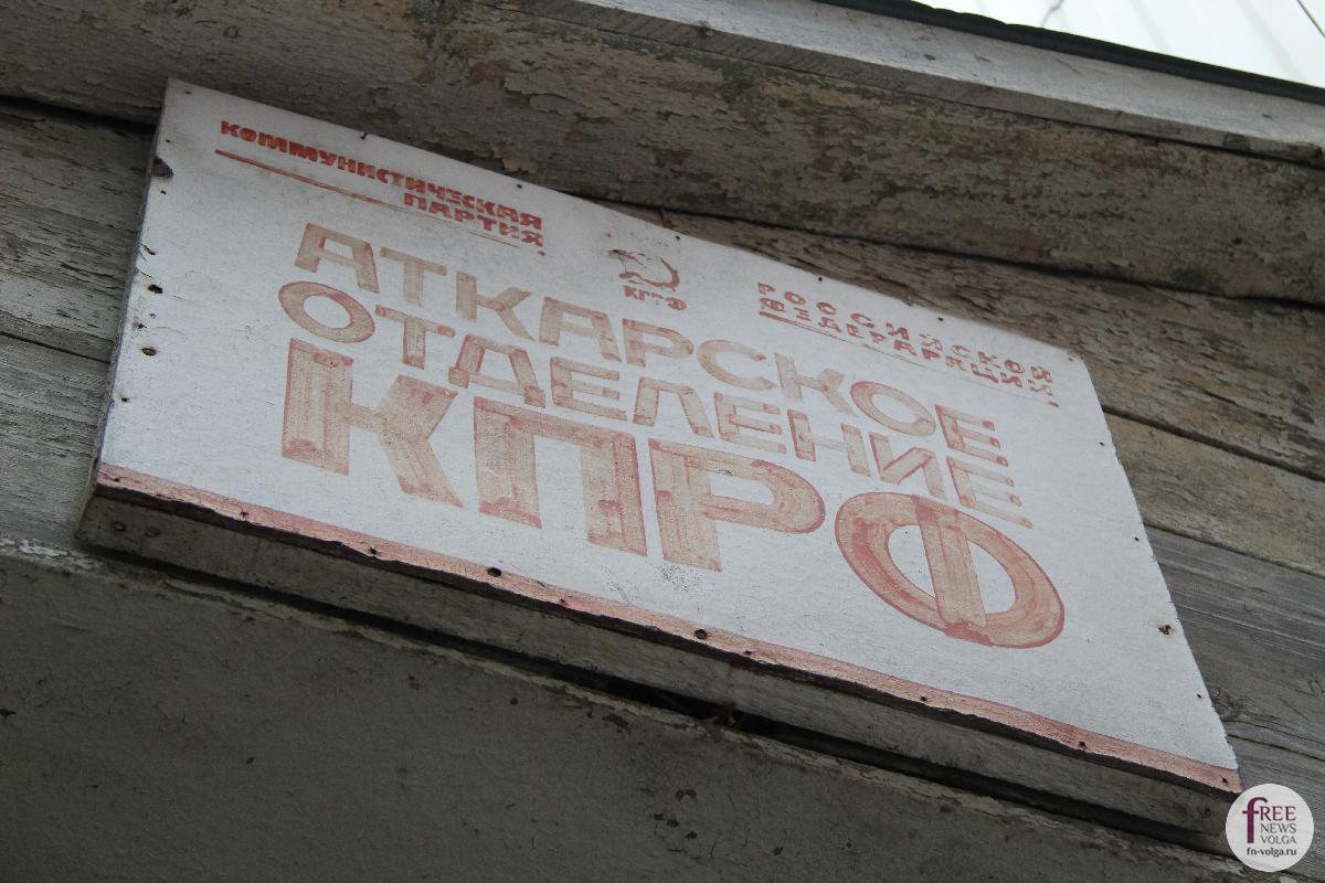 Районное отделение КПРФ