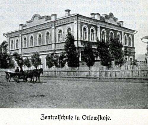 Немецкая школа в Орловском на старой фотографии