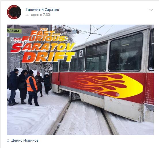 Дрифтовый трамвай