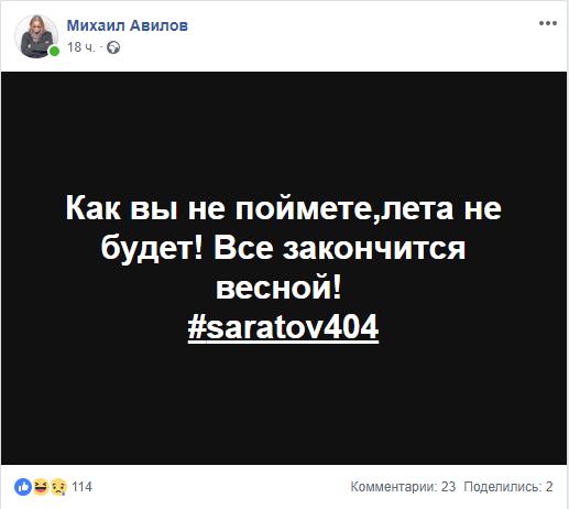 saratov404