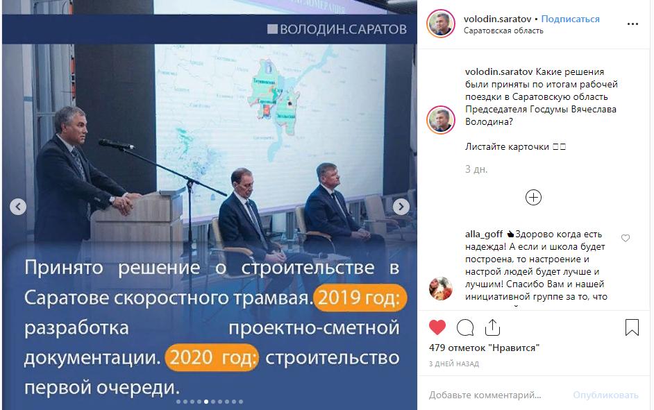 Фото - https://www.instagram.com/volodin.saratov/