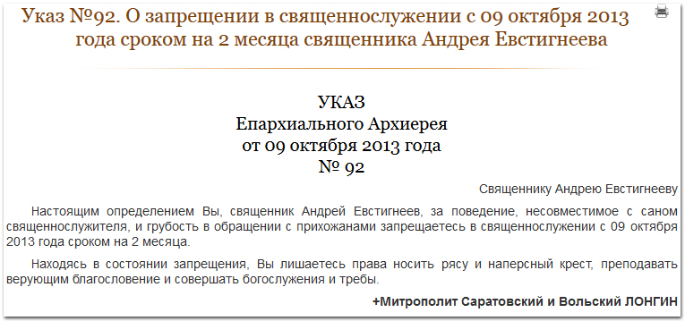 Указ митрополита Саратовского и Вольского Лонгина №92