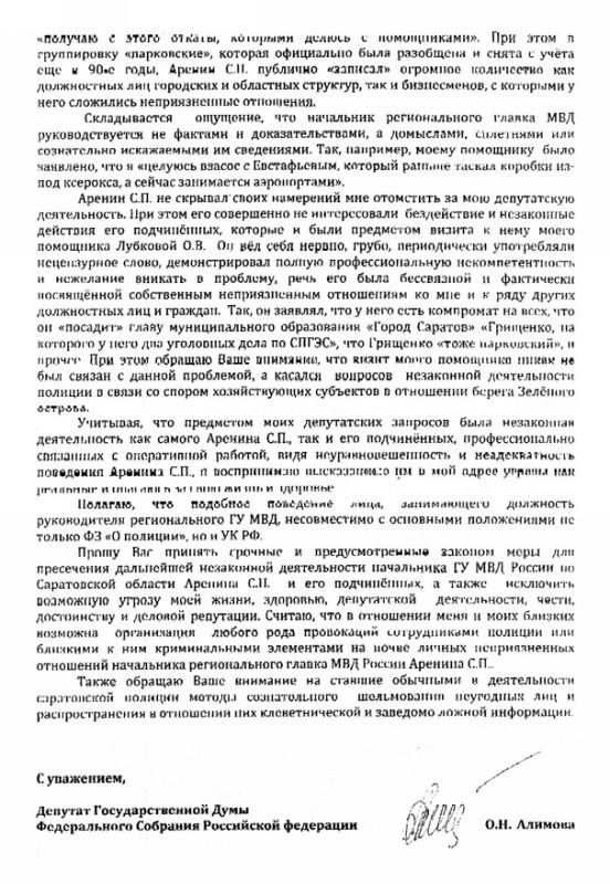 Письмо депутата