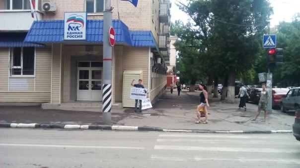Пикет у входа в Единую Россию.