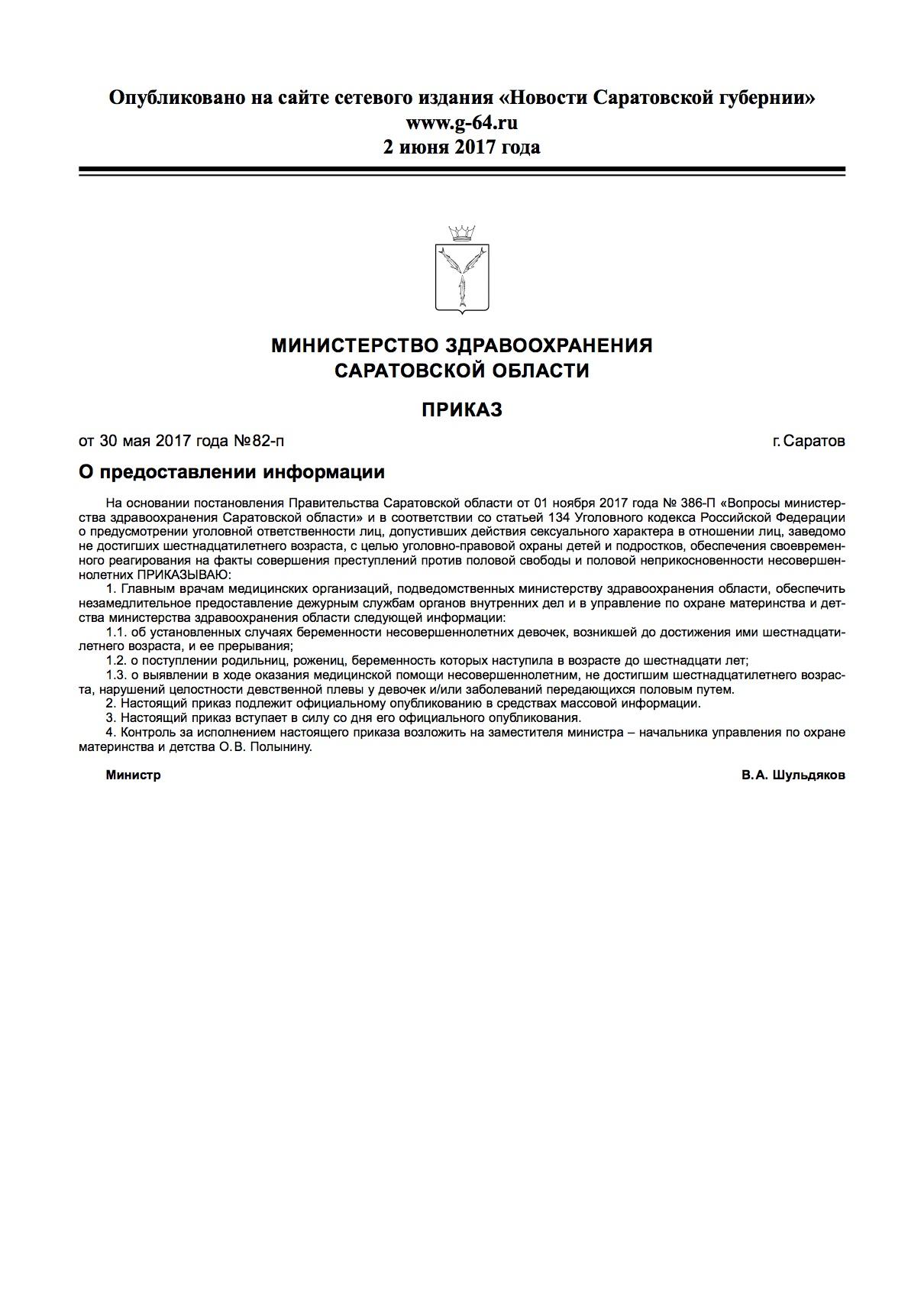 Приказ В.Шульдякова от 30 мая 2017.jpg