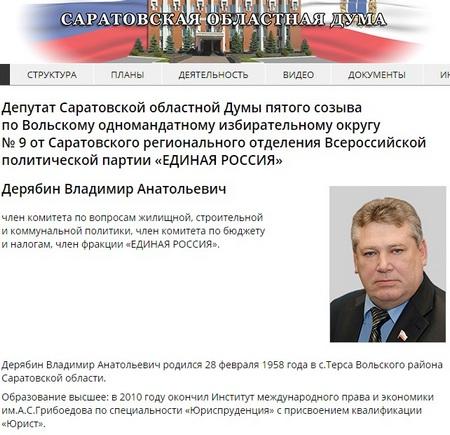 Депутат Дерябин