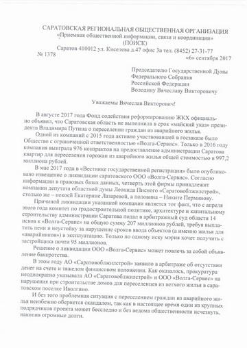 Общественник просит Володина снять Писного с выборов