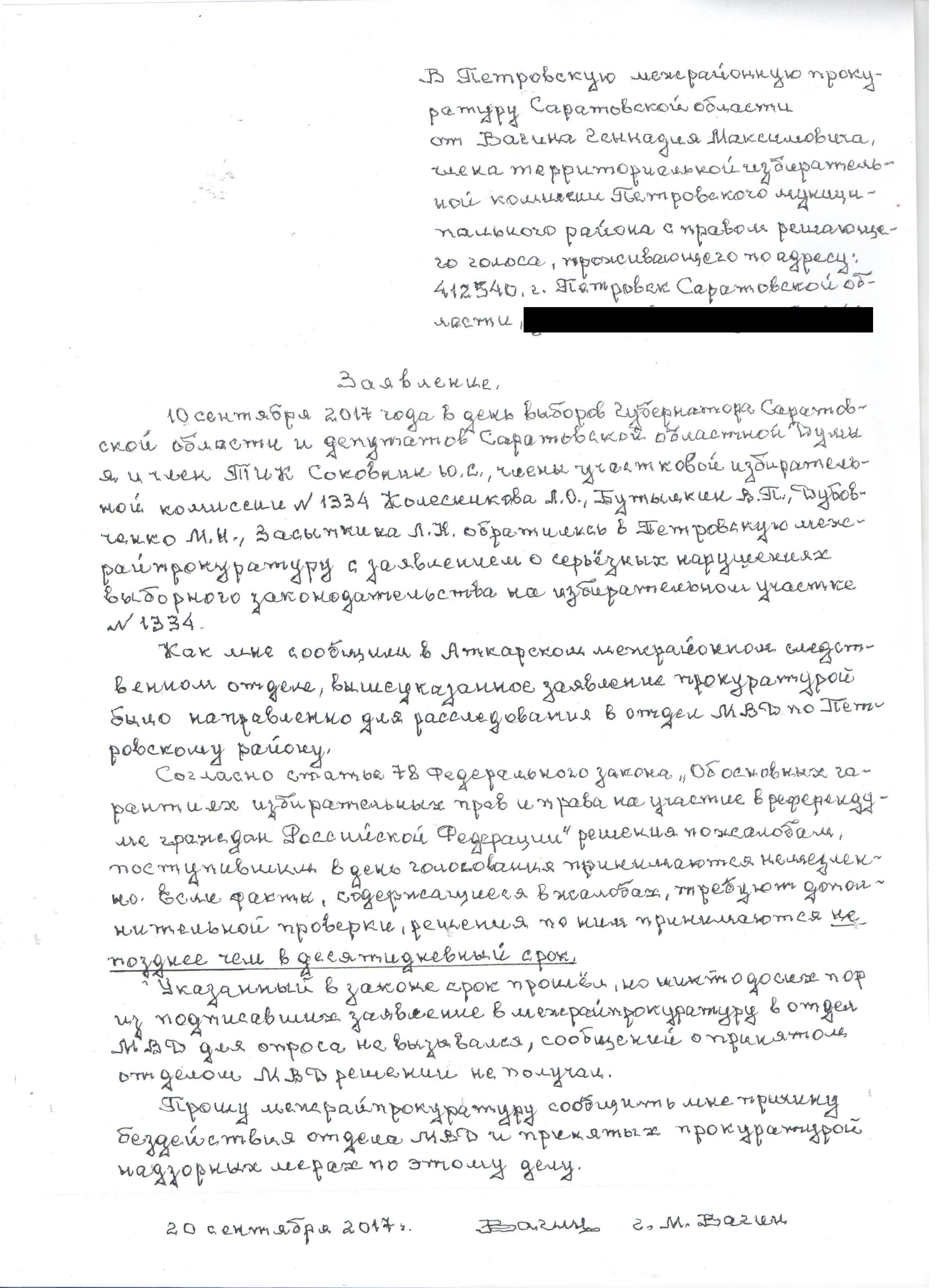 Член Петровской ТИК заявил об игнорировании жалоб на нарушения