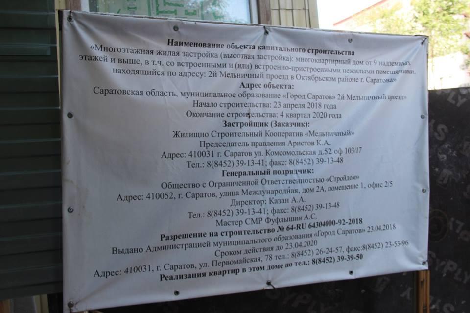 Данные по строительству дома ЖСК Мельничный.jpg