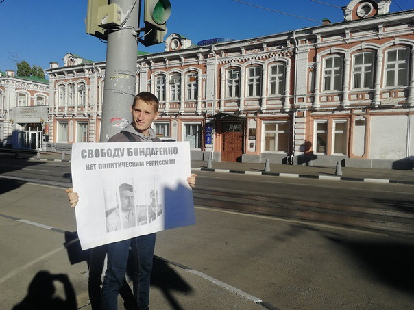 Фото обкома КПРФ: Одиночный пикет в защиту Николая Бондаренко