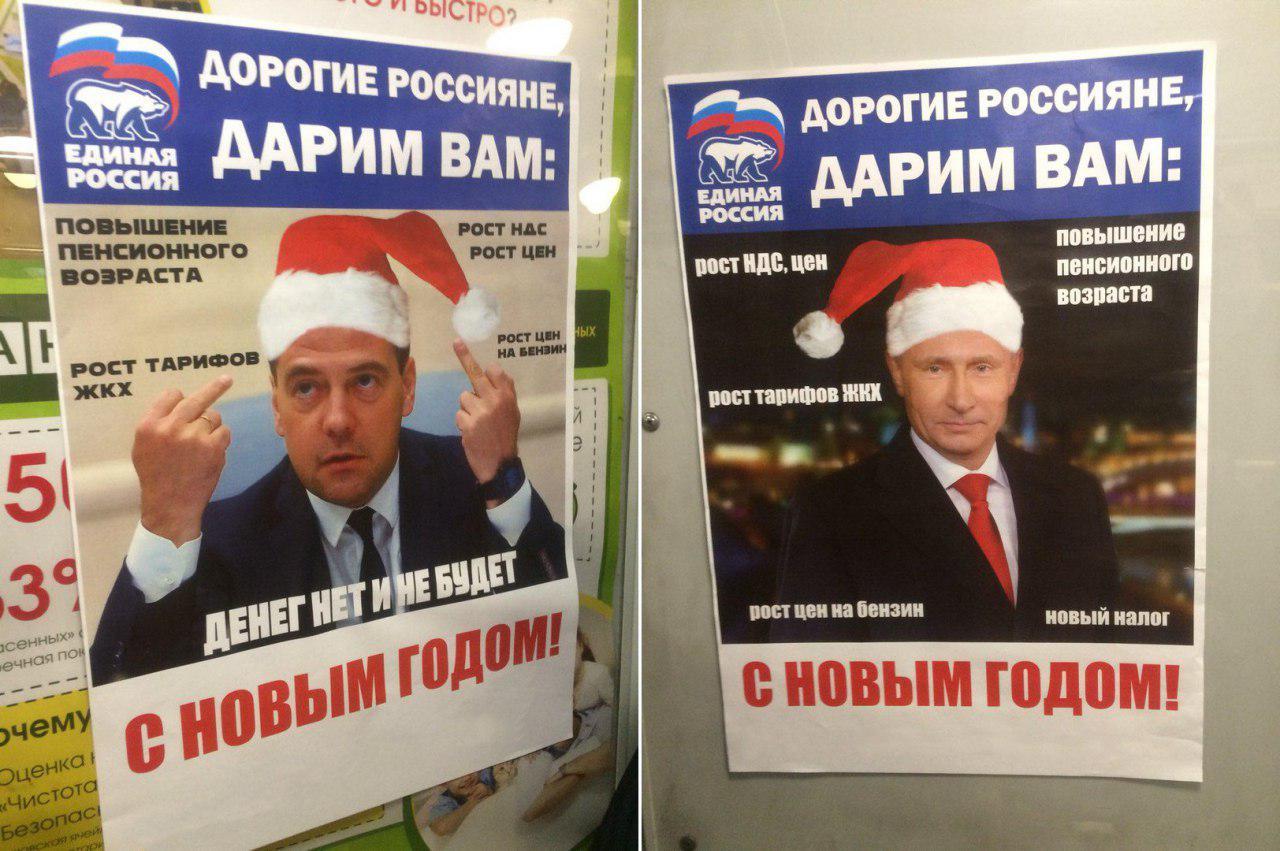 Санкт-Петербург. Плакаты Путина и Медведева. ВКонтакте..jpg
