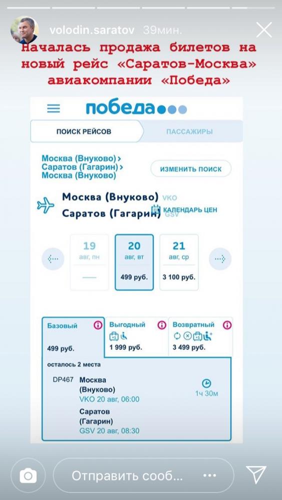 авиабилеты билеты саратов москва