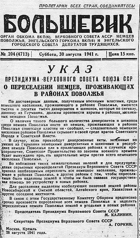 Указ о переселении немцев Поволжья в газете «Большевик»
