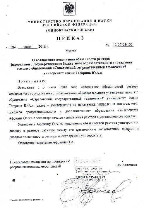 Приказ о назначении Афонина от 26.06.18
