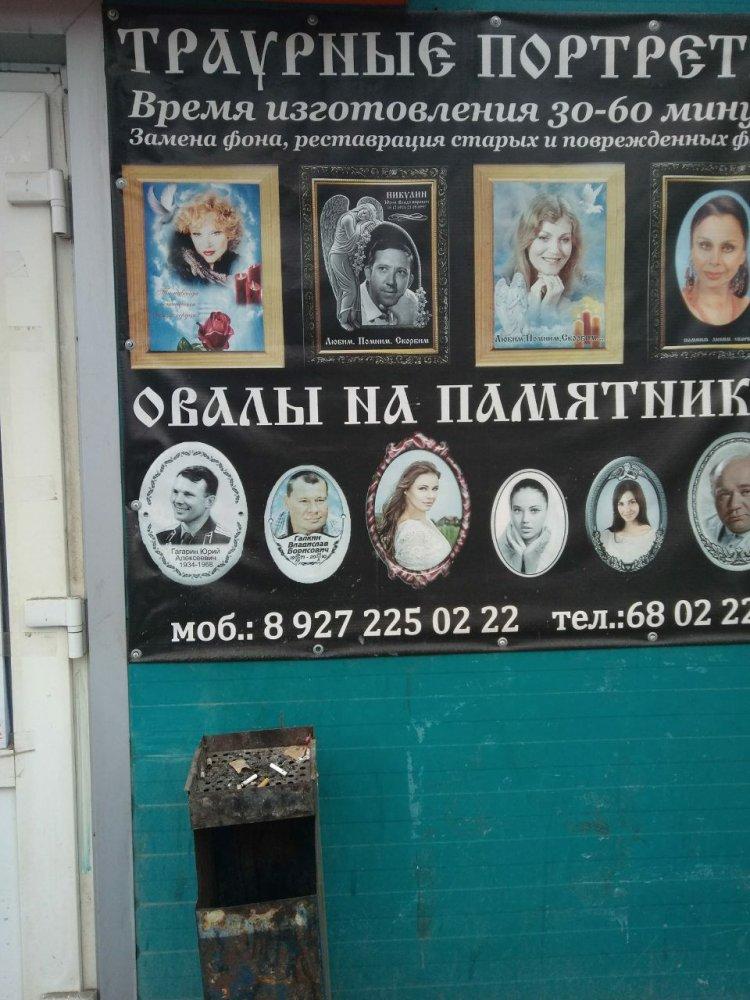 Балаковская активистка провела пикет у «гагаринской» рекламы похоронных услуг