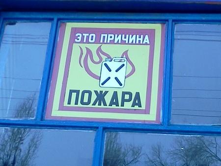 Гражданин Вольска грозил уничтожить супругу исжечь дом