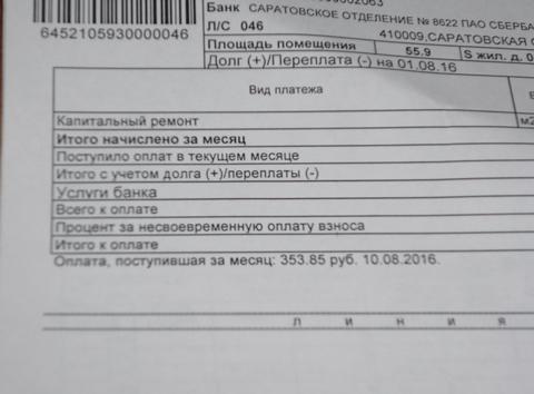 Кубань получит 26,3млнруб. накомпенсацию взносов накапремонт