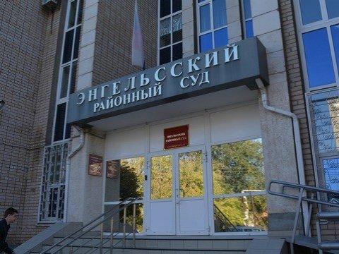 Двое служащих УФСИН осуждены за смерть заключенного вЭнгельсе