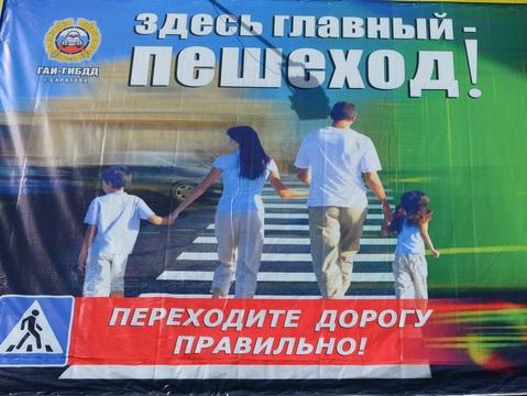 ВСаратове шофёр «Нивы» сбил пенсионера