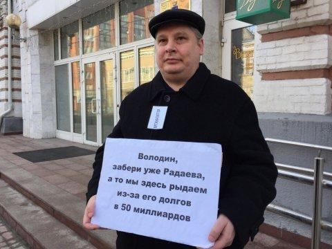 У саратовского правительства проходит пикет за отставку Радаева