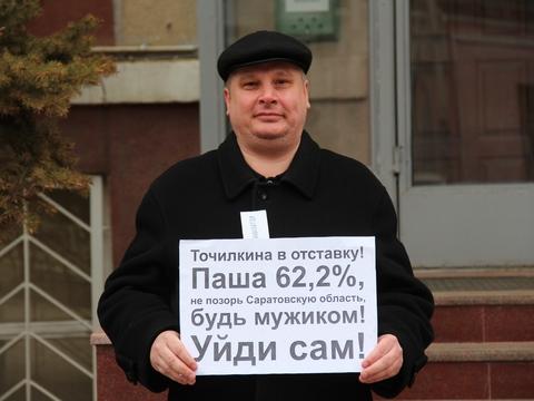 """""""Избиркульт"""" против Точилкина: саратовский общественник провел пикет за отставку главы регионального избиркома"""