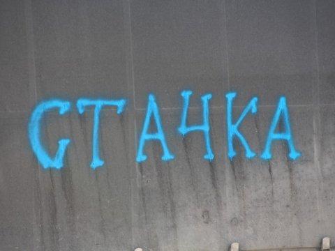 Забастовка дальнобойщиков: милиция заблокировала машины наМКАД врайоне Реутова
