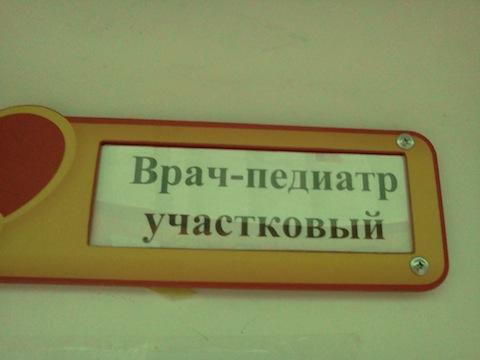 Саратовский Минздрав отменил скандальный приказ ораскрытии врачебной тайны вотношении несовершеннолетних