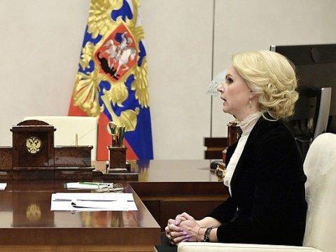 Голикова назвала количество бедных в РФ