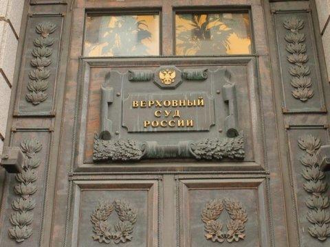 Верховный суд признал законность ликвидации «Свидетелей Иеговы»