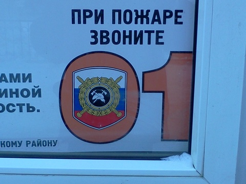 Гражданин Балакова получил ожоги напожаре в3-комнатной квартире