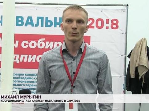 Саратовскому штабу Навального отказали впроведении митингов кприезду оппозиционера