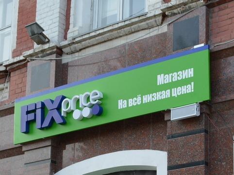 Саратовец украли из«Фикс Прайс» 4 десятка женских трусов
