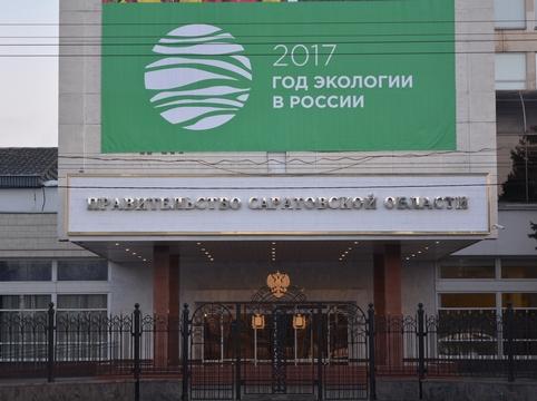Реорганизована структура руководства Саратовской области