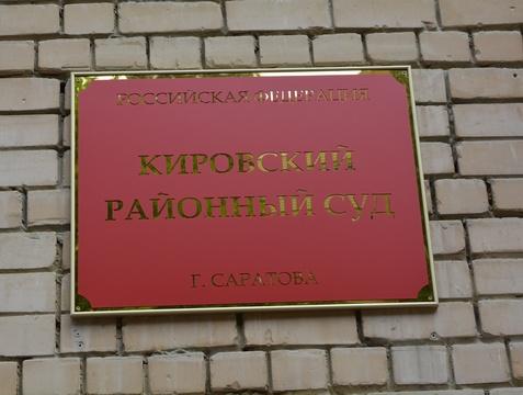 Суд прекратил дело экс-прокурора Казакова, сломавшего нос саратовцу