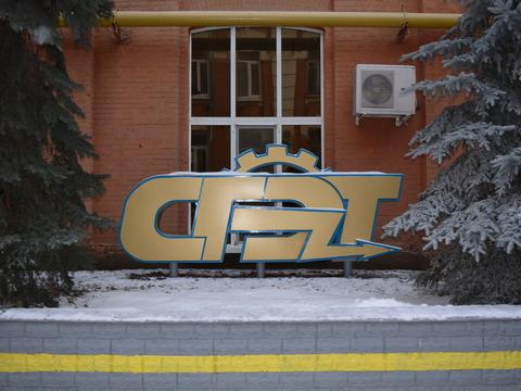 ВСаратове два депо СГЭТ продадут из-за долгов перед банком