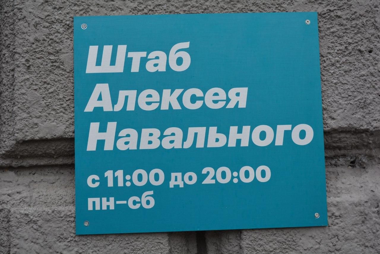 Мэрия Самары отказала сторонникам Навального впроведении незаконного митинга