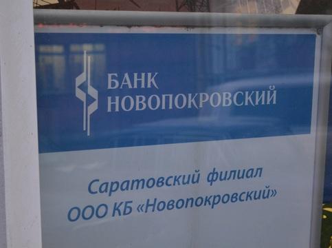 Выплаты вкладчикам банка «Новопокровский» начнутся вчетверг