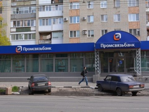 Центробанк уличил Промсвязьбанк вуничтожении кредитных досье на109,1 млрд руб.
