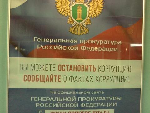 Руководитель отдела прокуратуры Саратовской области уволен ипомещен под домашний арест