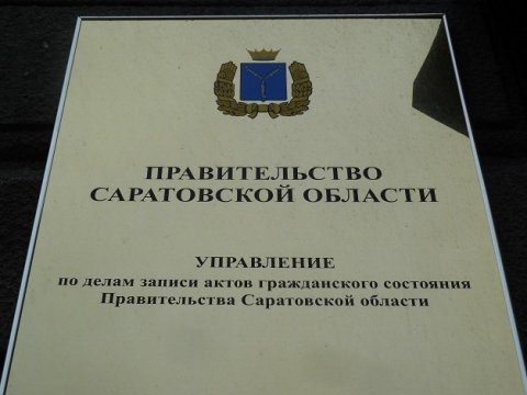 ВСаратовской области появились насвет Альтаир, Капитон иЛуанна