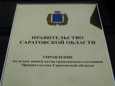 Замесяц вобласти зарегистрировано 682 брака и764 развода