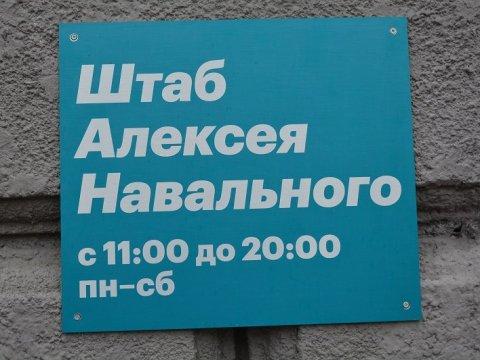 Сторонники Навального подали заявки нашествия в столице иПетербурге