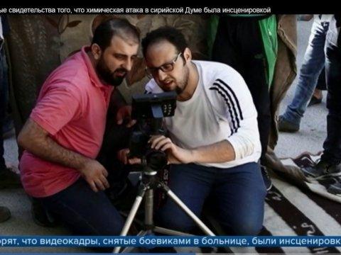 Русские каналы выдали художественные кадры за подтверждение химатаки вДуме