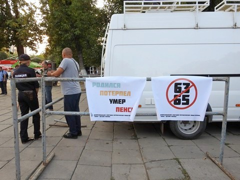 Больше половины граждан России готовы протестовать против пенсионной реформы— Социологи
