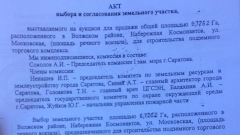 Панков назвал фамилии чиновников, продавших памятник культуры на набережной