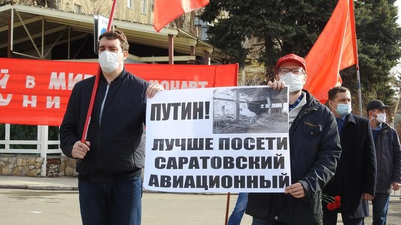 «Путин, лучше посети Саратовский авиационный». В Саратове «космический» митинг стал коммунистическим