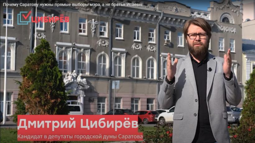 Дмитрий Цибирёв опубликовал «финансовое разоблачение» мэра Саратова Михаила Исаева